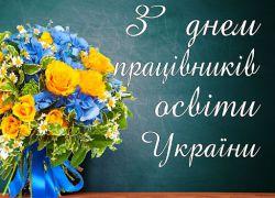 Вітання з Днем вчителя!