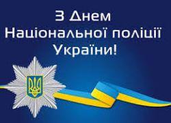 Вітання до Дня Національної поліції України